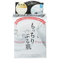 肌楽 プラチナ プラセンタ洗顔石けん(60g)