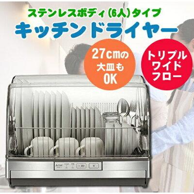 MITSUBISHI ステンレスボディ 食器乾燥機 TK-ST11-H