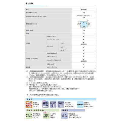 MITSUBISHI ステンレス着脱シンク 食器乾燥機 TK-TS7S-H