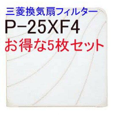 MITSUBISHI 換気扇フィルター P-25XF4