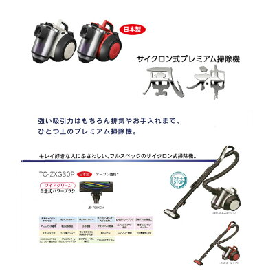 MITSUBISHI 風神 サイクロン式プレミアム掃除機 TC-ZXG30P(R)
