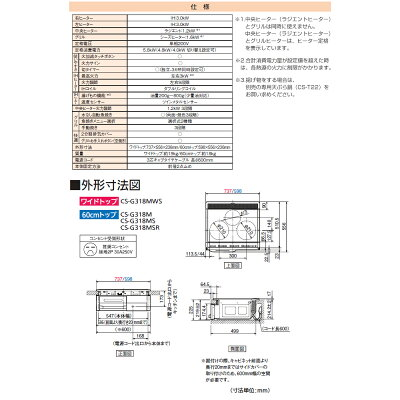 MITSUBISHI Mシリーズ CS-G318M