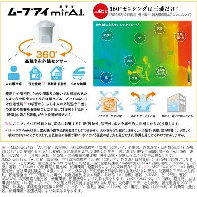 MITSUBISHI 霧ヶ峰 Z MSZ-ZW4019S-W