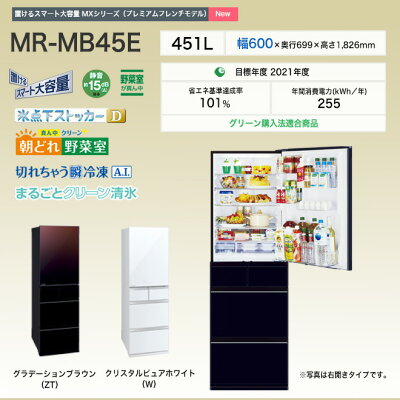 MITSUBISHI 5ドア冷蔵庫 MR-MB45E-ZT