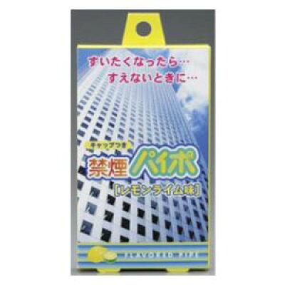 禁煙パイポ レモンライム味(3本入)