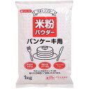 みたけ 米粉パウダー パンケーキ用(1kg)