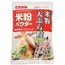 みたけ 米粉天ぷら粉(200g)
