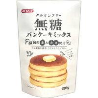グルテンフリー 無糖パンケーキミックス(200g)