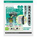 Kireidea レンジフードフィルターダブルキャッチタイプ(4枚入)