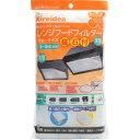 レンジフードフィルター フリーサイズ 磁石付 浅・深兼用型 1枚入