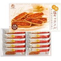 丸三食品 沖縄 塩キャラメルアーモンド フロランタン 10個