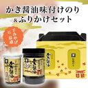 広島海苔 かき醤油味付のり・ふりかけセット HD-10 1セット