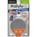 Halulu (ハルル) 布シールテープ 衣類用 Sギンガム ブラック