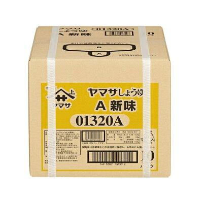 ヤマサ醤油 新味しょうゆ10Lパック