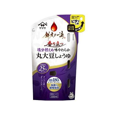 ヤマサ醤油 鮮度の一滴香り立つ塩分控えめ丸大豆しょうゆ300