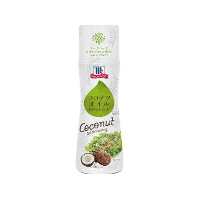 ユウキ食品 MCココナツオイルドレッシング