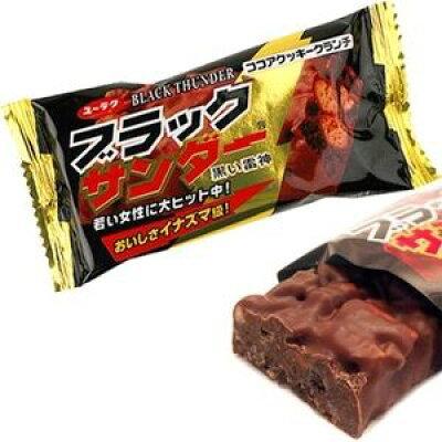 有楽製菓 ブラックサンダー義理チョコパッケージ 20本