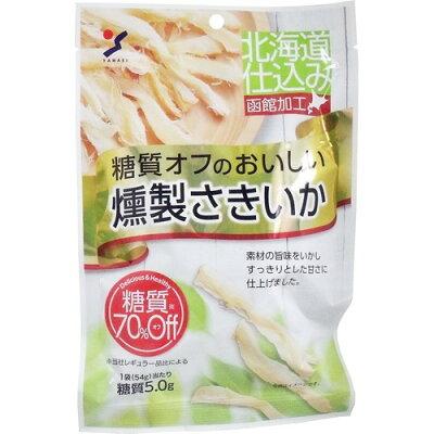 山栄 糖質オフのおいしい燻製さきいか(54g)