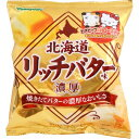 山芳製菓 ポテトチップス 北海道リッチバター味 55g