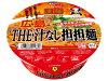 ニュータッチ 凄麺 広島 THE・汁なし担担麺 128g