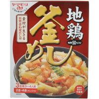 ヤマモリ 地鶏釜めしの素 お米3合用(3~4人前)(233g)