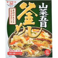 ヤマモリ 山菜五目釜めしの素(お米3合用(3~4人前))
