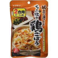ヤマモリ ちょい炊き 鶏ごぼう(2合用(2-3人前))