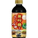 名代 無砂糖でおいしいつゆ(500mL)