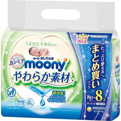 ムーニー おしりふき やわらか素材 純水99% つめかえ用(80枚*8個*4セット)