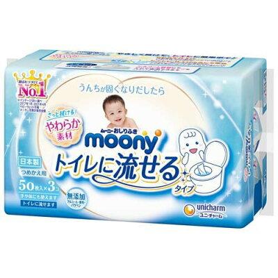 ムーニー おしりふき トイレに流せるタイプ つめかえ用(50枚入*3コパック)