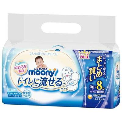 ムーニー おしりふき トイレに流せるタイプ つめかえ用(50枚入*8コパック)