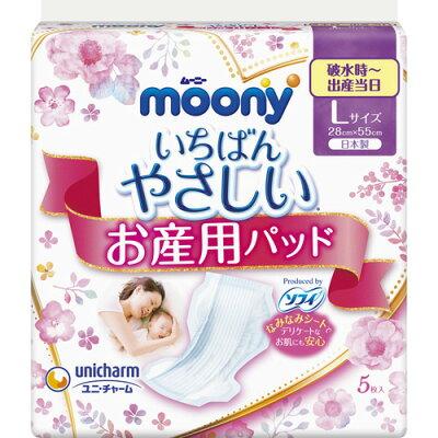 ムーニー お産用ケアパッド L(5枚入)