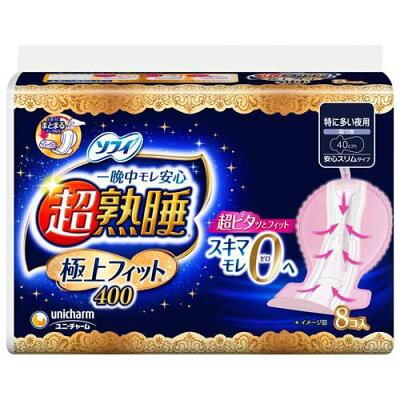 ソフィ 超熟睡 極上フィットスリム400 特に多い日の夜用 羽つき(8枚入)