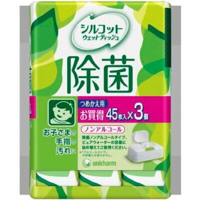 シルコット除菌ウエットティッシュノンアルコールタイプ詰替え(45枚入*3コパック)