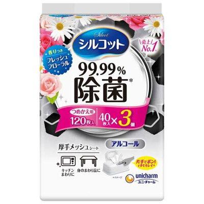 シルコット 99.99%除菌ウェットティッシュ フレッシュフローラルの香り つめかえ用(40枚*3コ入)