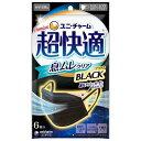 超快適マスク ブラック 息ムレクリアタイプ ふつうサイズ(5枚)