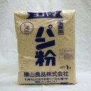 横山食品 パン粉 1Kg