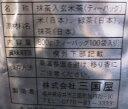 (業務用) 三国屋 抹茶入り玄米茶 8g×100包