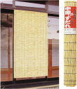 天津簾(すだれ) 新間 88cm×220cm