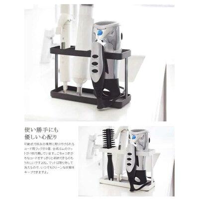 山崎実業 ドライヤー&ヘアーアイロンスタンド タワー ホワイト 2284