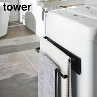 山崎実業 洗濯機横マグネットタオルハンガー2段 タワー ホワイト 2956