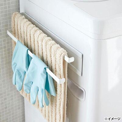 洗濯機横マグネットタオルハンガー2段 プレート ホワイト(1コ入)