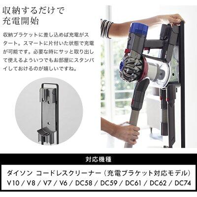 YAMAZAKI/山崎実業 コードレスクリーナースタンド タワー ホワイト 3540
