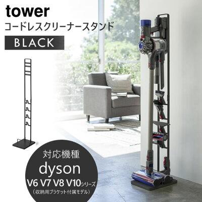 YAMAZAKI/山崎実業 コードレスクリーナースタンド タワー ブラック 3541