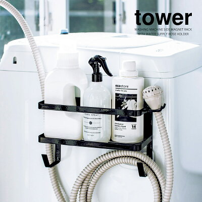YAMAZAKI tower ランドリーラック ホースホルダー洗濯機横マグネットラック タワー 4768 4769