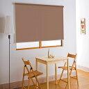 ヨコタ量販 ロールスクリーン アルティス 幅90cmx丈220cm ブラウン 遮光タイプ