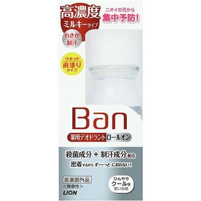 バン(Ban) デオドラントロールオン 高濃度ミルキータイプ(30ml)