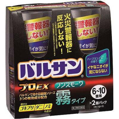 バルサン プロEX ノンスモーク霧タイプ 6~10畳用(46.5g*2コ入)