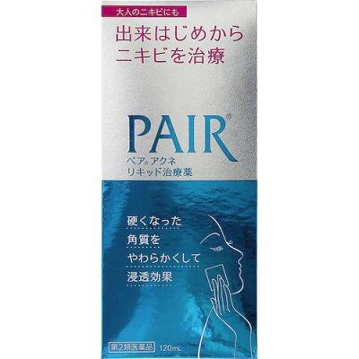 ペア アクネリキッド治療薬(120ml)