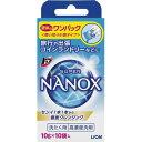 ライオン トップ NANOX(ナノックス) ワンパック 10g×10袋